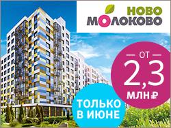 Готовый ЖК «Ново-Молоково» — больше, чем квартиры Целый город в городе